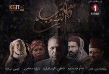 "Photo of مسلسل ""قلب الذيب"" قد لا يبث سوى 3 أيام!"